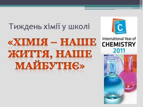 Віртуальний кабінет хімії - Тиждень хімії у школі